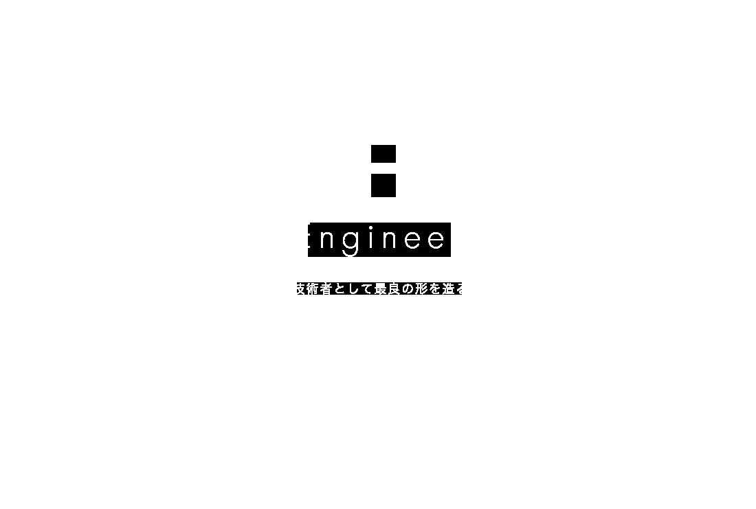 E・・・Engineer 技術者として最良の形を造る